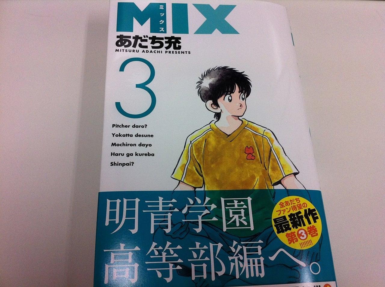 新刊 mix 最